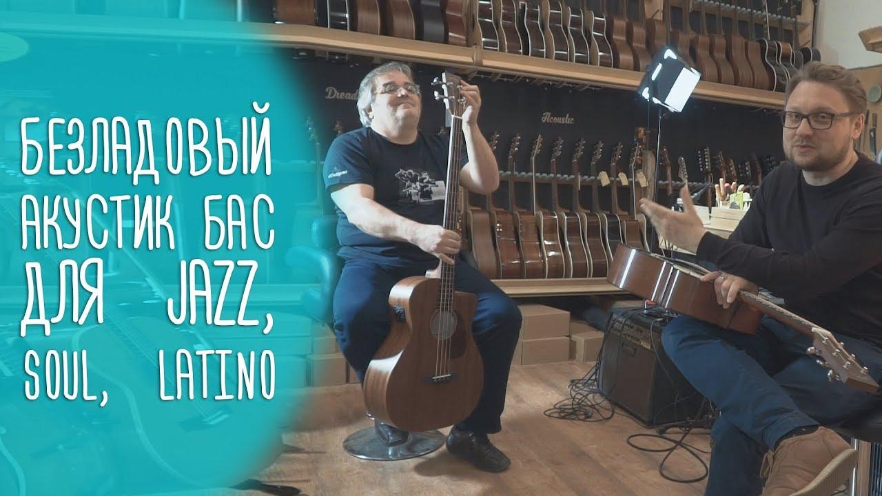 Безладовый акустический бас Sigma BMC-15FE GitaraClub.ru