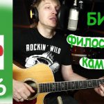 Би 2 — Философский камень на гитаре кавер и разбор как интересно ее сыграть