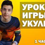 Быстрое обучение игре на укулеле (1 часть) Уроки игры на Укулеле