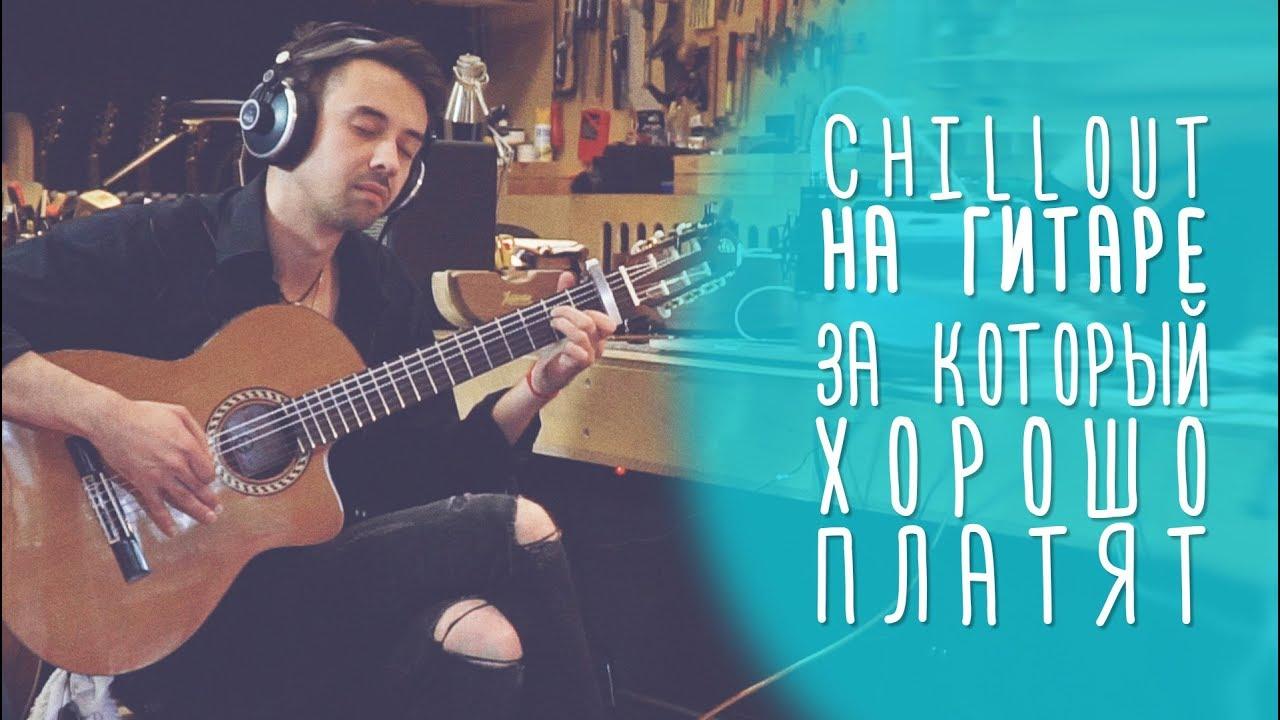 Chill Out, Lounge на гитаре. Секреты дорогого звука. Александр Гекко в Gitaraclub.ru