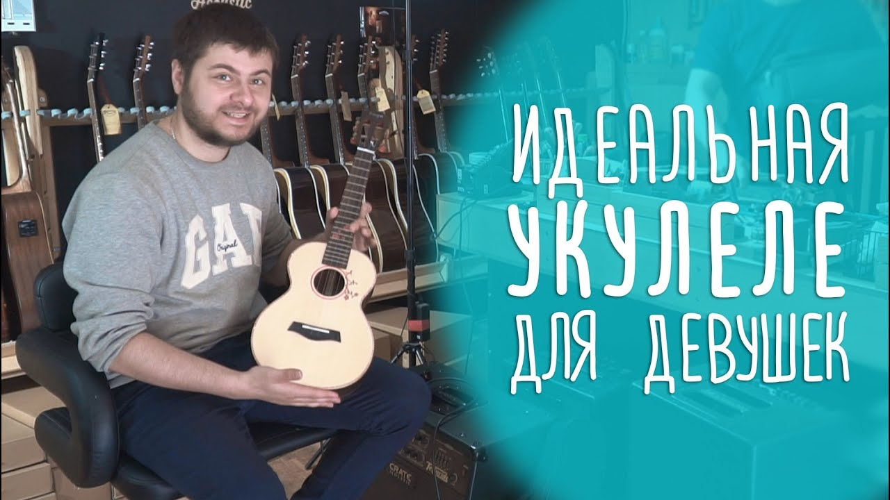 Дамские укулеле Enya S1, с топом из массива ели. www.gitaraclub.ru