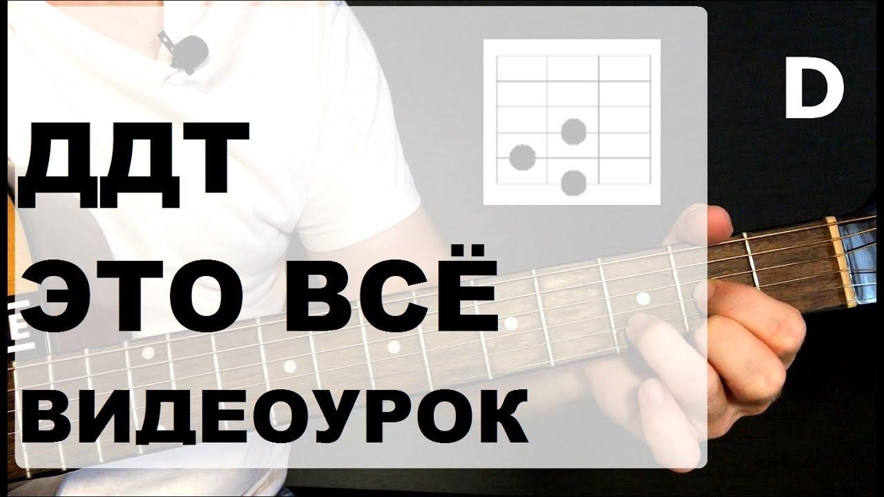 ДДТ - ЭТО ВС видеоурок на гитаре