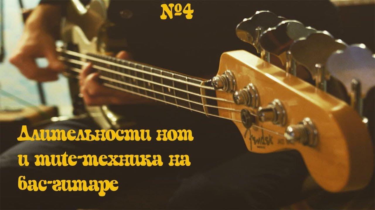 Длительности нот и mute-техника на бас-гитаре