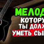 Должен знать каждый гитарист Выучи эту супер мелодию