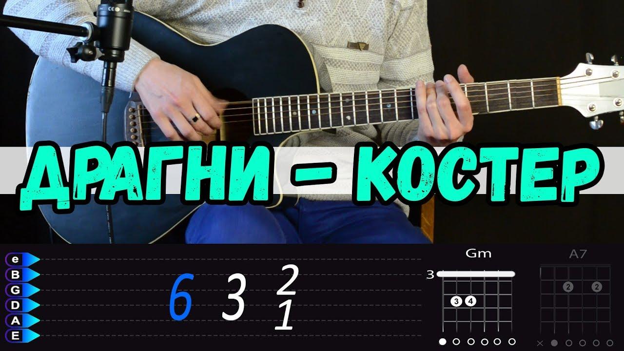 Драгни - Костер на гитаре. Разбор песни от Гитар Ван