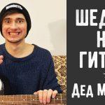 ДВОРОВЫЕ ПЕСНИ — ДЕД МАКСИМ на Гитаре для Начинающих (3 Простых Способа)