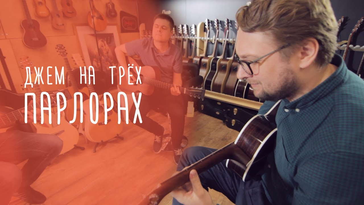Джем на трёх парлор-гитарах www.gitaraclub.ru