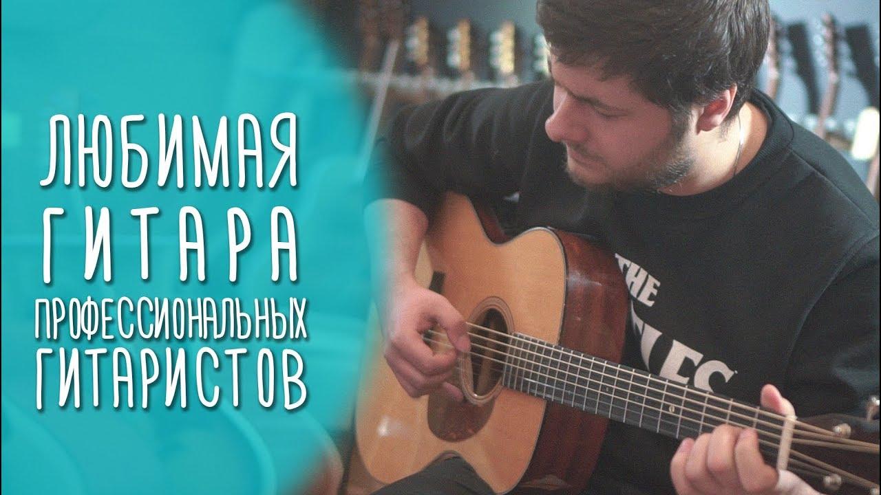 Эксклюзивная гитара Sigma S000M-18E CUSTOM