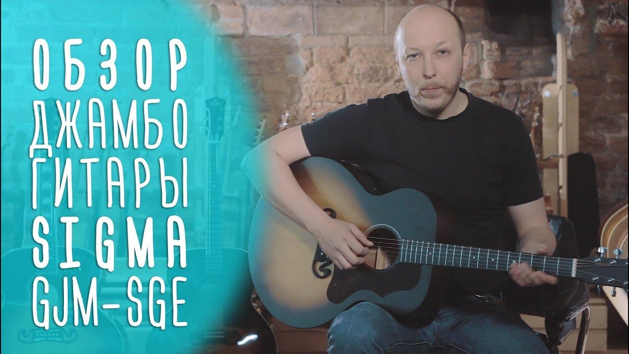Электроакустическая гитара 'джамбо' Sigma GJM-SGE www.gitaraclub.ru