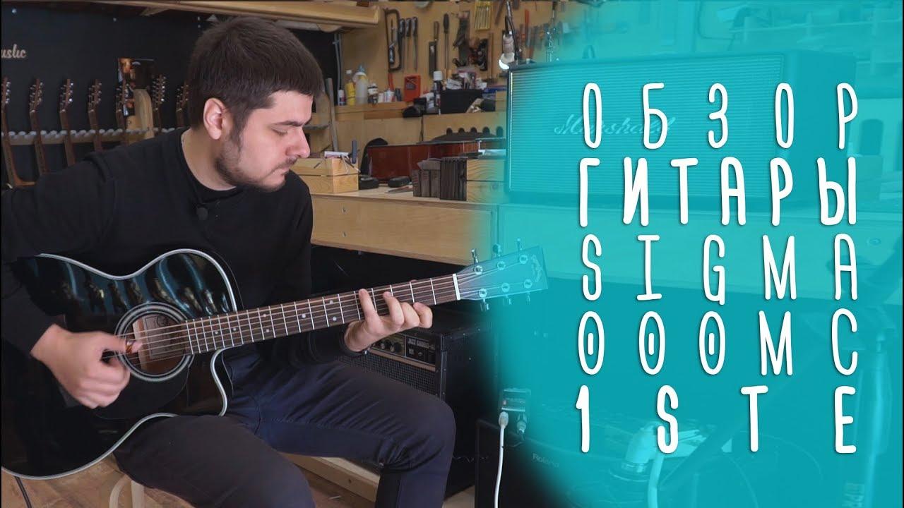 Электроакустика Sigma 000MC-1STE-BK, обзор gitaraclub.ru