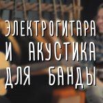 Электрогитара и акустика для игры в группе gitaraclub.ru