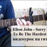 Elton John — Sorry Seems To Be The Hardest Word видеоурок на гитаре