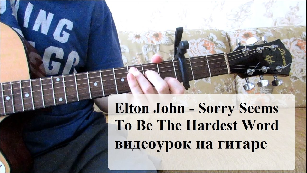 Elton John - Sorry Seems To Be The Hardest Word видеоурок на гитаре
