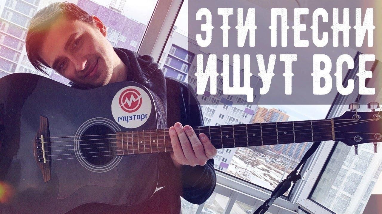 ЭТИ ПЕСНИ НА ГИТАРЕ ИЩУТ ВСЕ 2