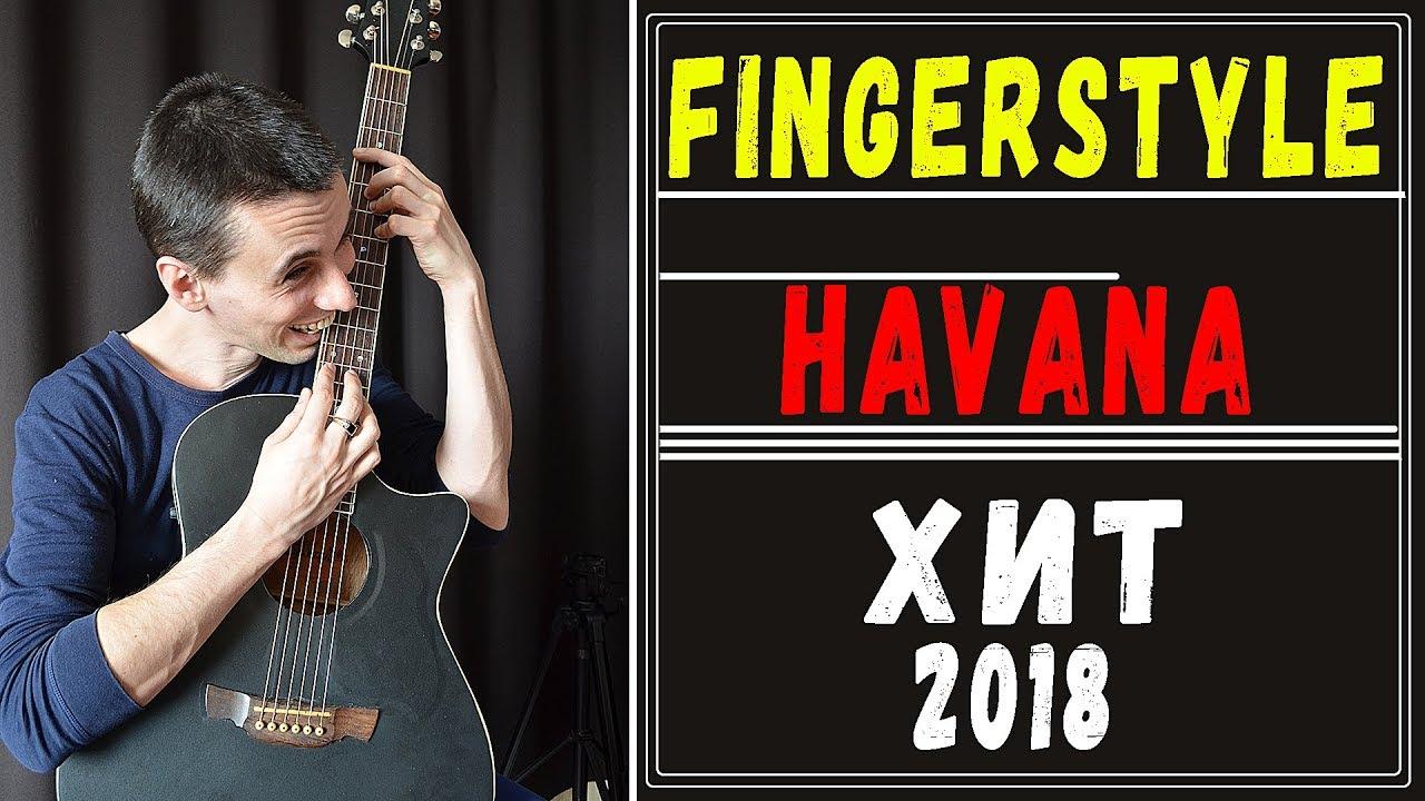 Это ХИТ 2018, детка Camila Cabello Havana Fingerstyle
