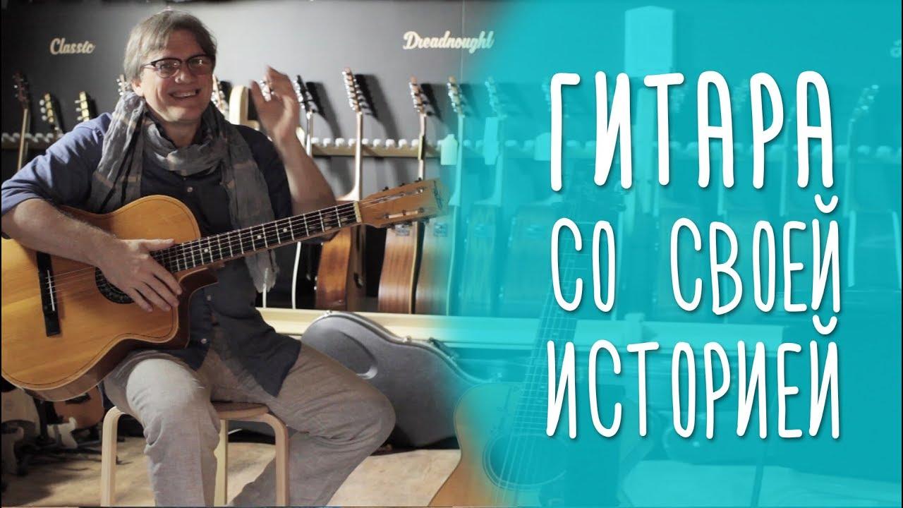 Евгений Куликов 'Куликово поле' про свою старенькую гитару. www.gitaraclub.ru