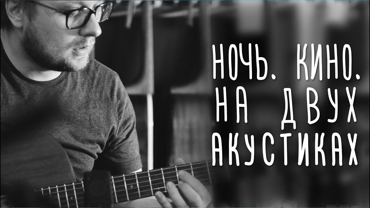 Фанаты Цоя открывают магазин гитар в СПб www.gitaraclub.ru