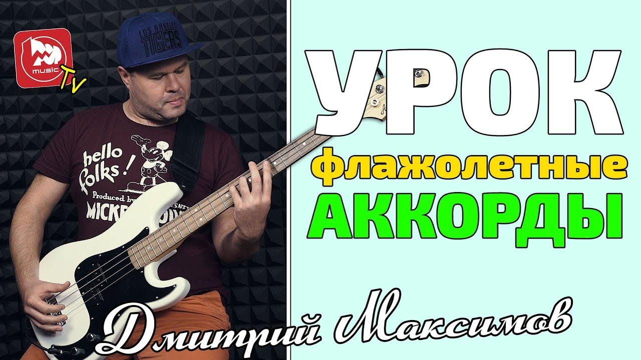 Флажолетные Аккорды. Урок игры на бас-гитаре с Дмитрием Максимовым