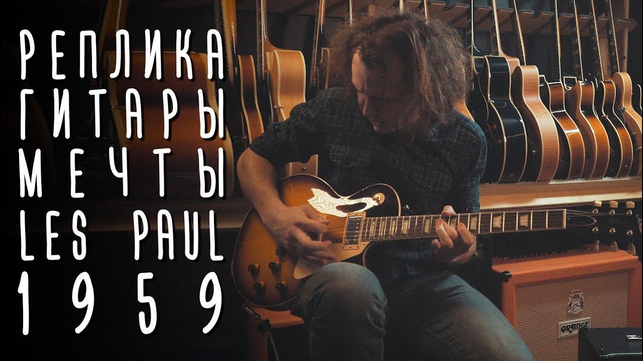 Gibson Les Paul 59 года, его реплика Tokai LP59 Reborn gitaraclub.ru