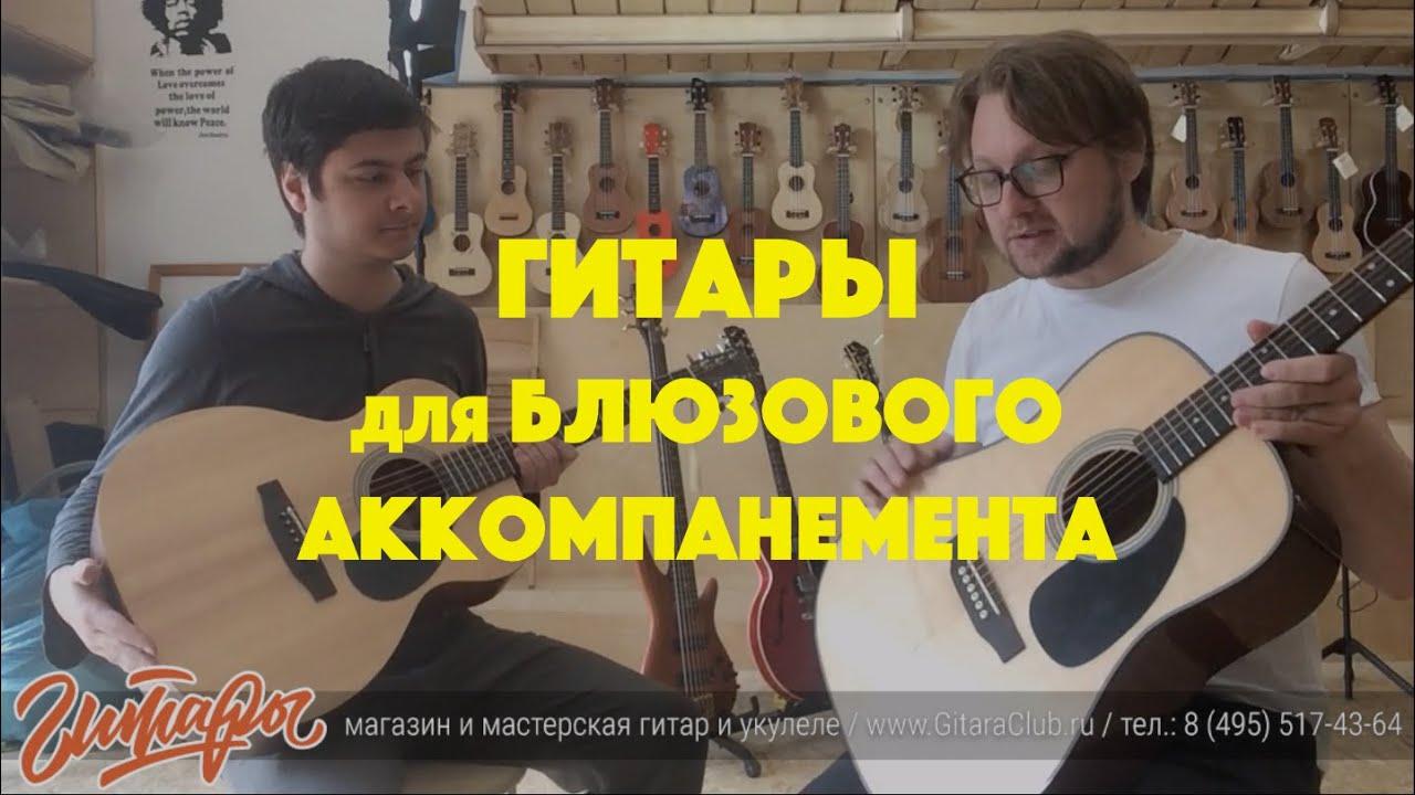 Гитара Для Блюзового Аккомпанемента www.GitaraClub.ru