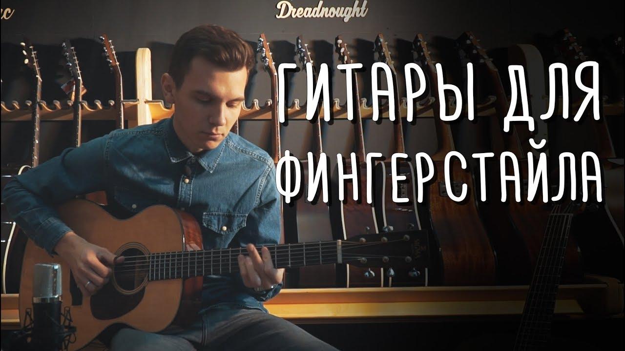 Гитара для фингерстайла, какую купить gitaraclub.ru
