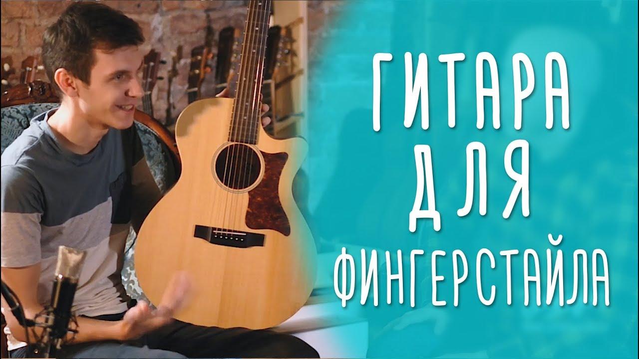 Гитара для фингерстайла Sigma GMC STE www.gitaraclub.ru