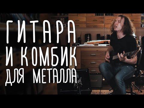 Гитара и комбик для металла gitaraclub.ru