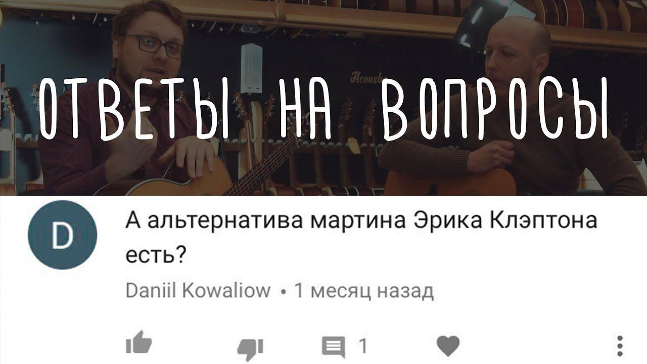 Гитара как у Эрика Клэптона, только дешевле. www.gitaraclub.ru
