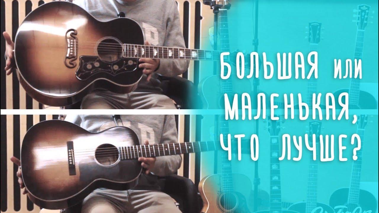 Гитара маленькая или гитара большая, что лучше www.gitaraclub.ru