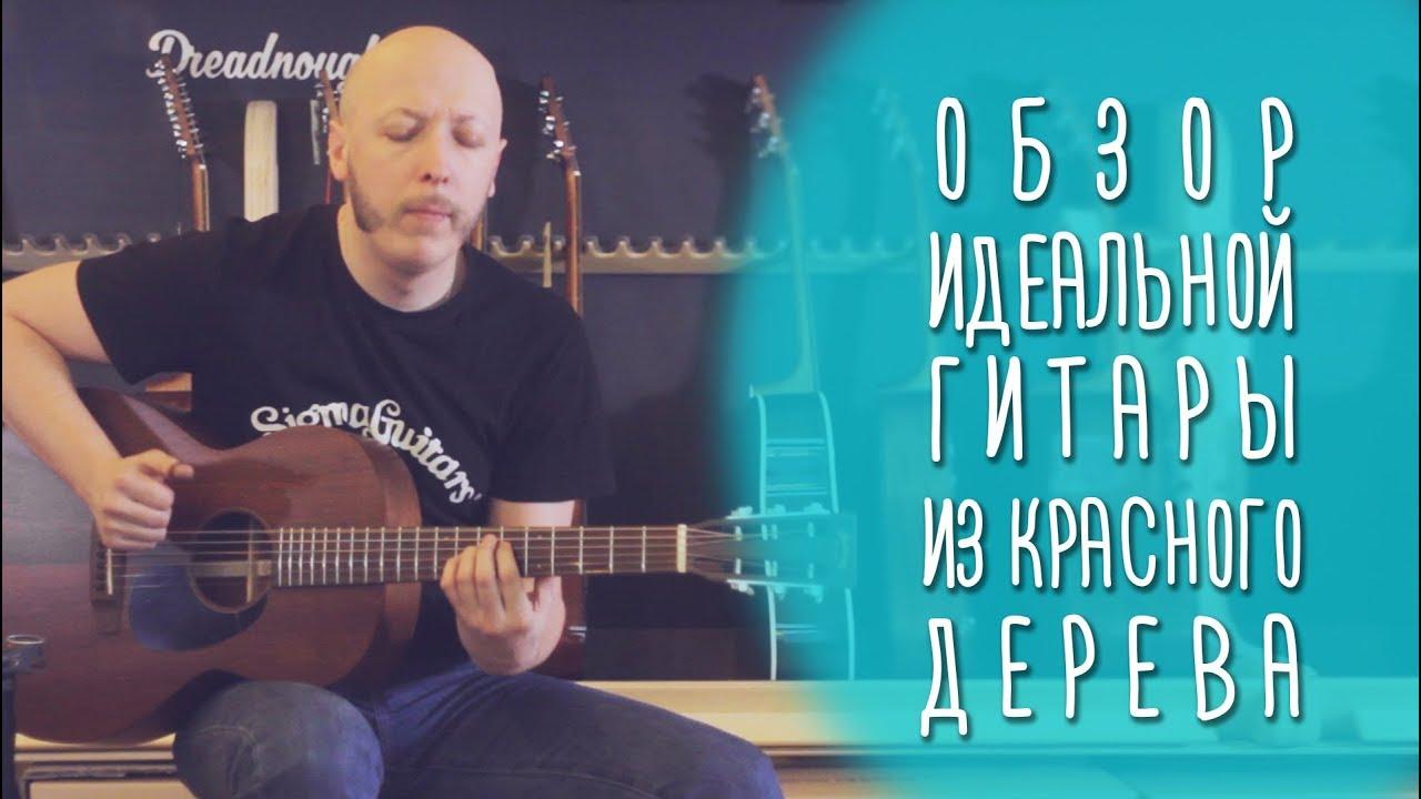 Гитара MARTIN 000-15SM. Обзор магазина ГИТАРЫ, www.gitaraclub.ru