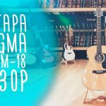 Гитара Sigma 000M-18 обзор магазина гитар gitaraclub.ru