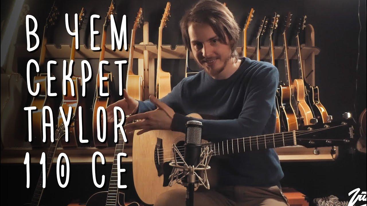 Гитара Taylor 110ce, в чём прелесть gitaraclub.ru