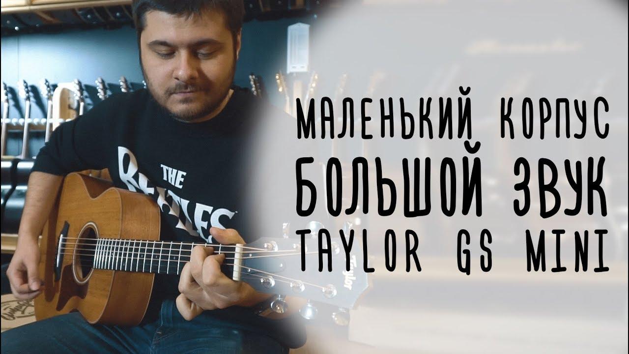 Гитара Taylor GS Mini в маленьком корпусе большой звук gitaraclub.ru
