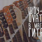 Гитары Ovation официальный шоурум в магазине ГИТАРЫ, Москва, СПб. www.gitaraclub.ru
