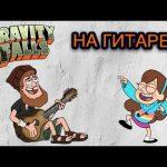 Gravity Falls на гитаре — разбор как сыграть