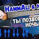 HammAli & Navai — Ты Позвонишь Ночью БЕЗ БАРРЭ на гитаре разбор от Гитар Ван