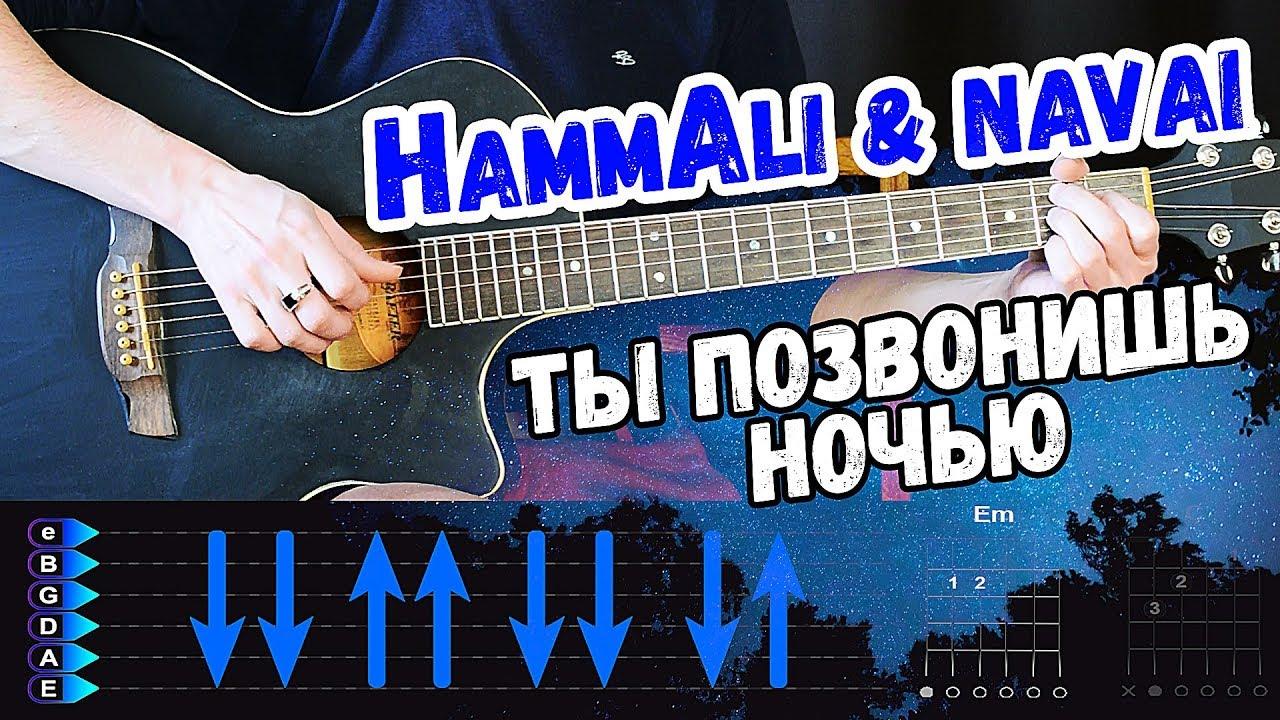 HammAli & Navai - Ты Позвонишь Ночью БЕЗ БАРРЭ на гитаре разбор от Гитар Ван
