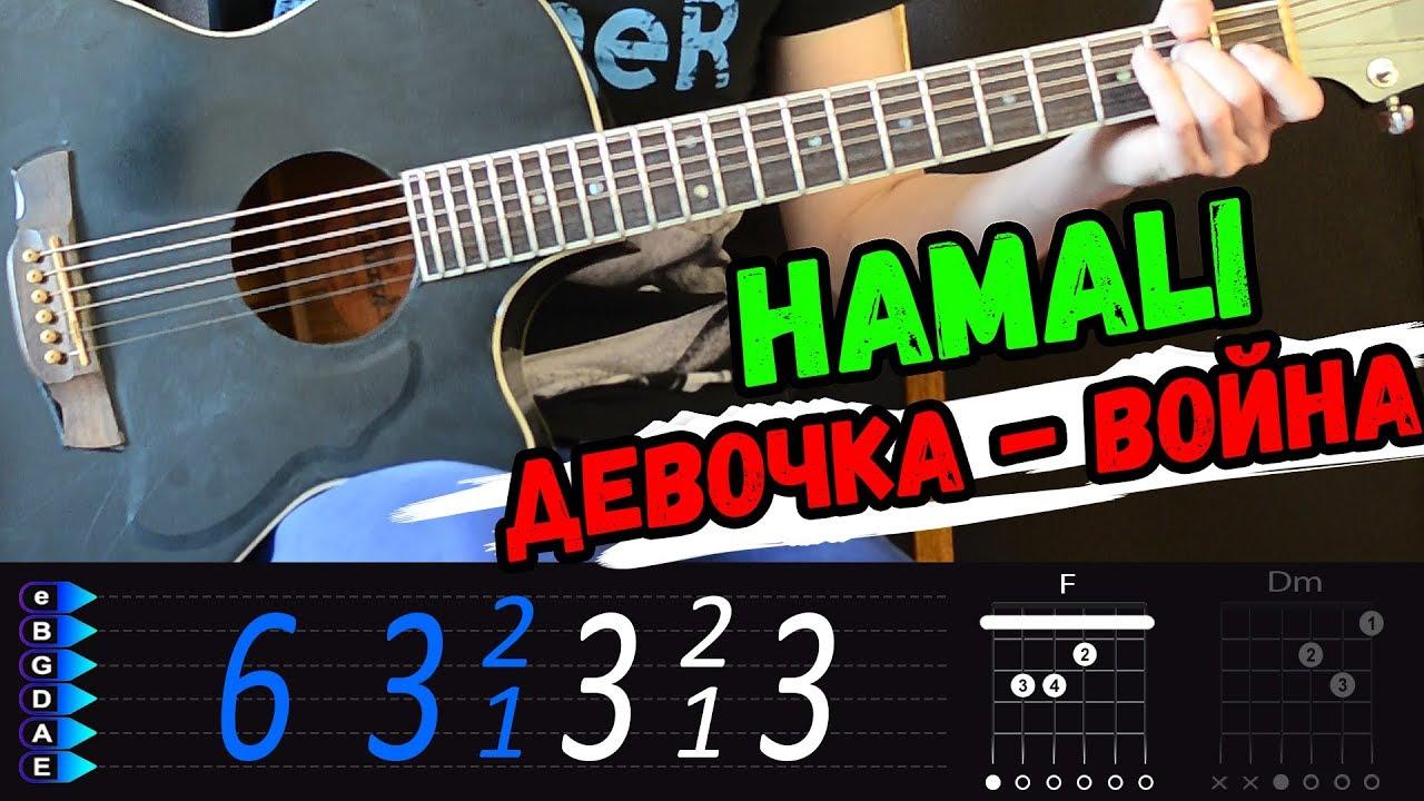 HammAli & Navai Девочка-война на гитаре. Разбор от Гитар Ван