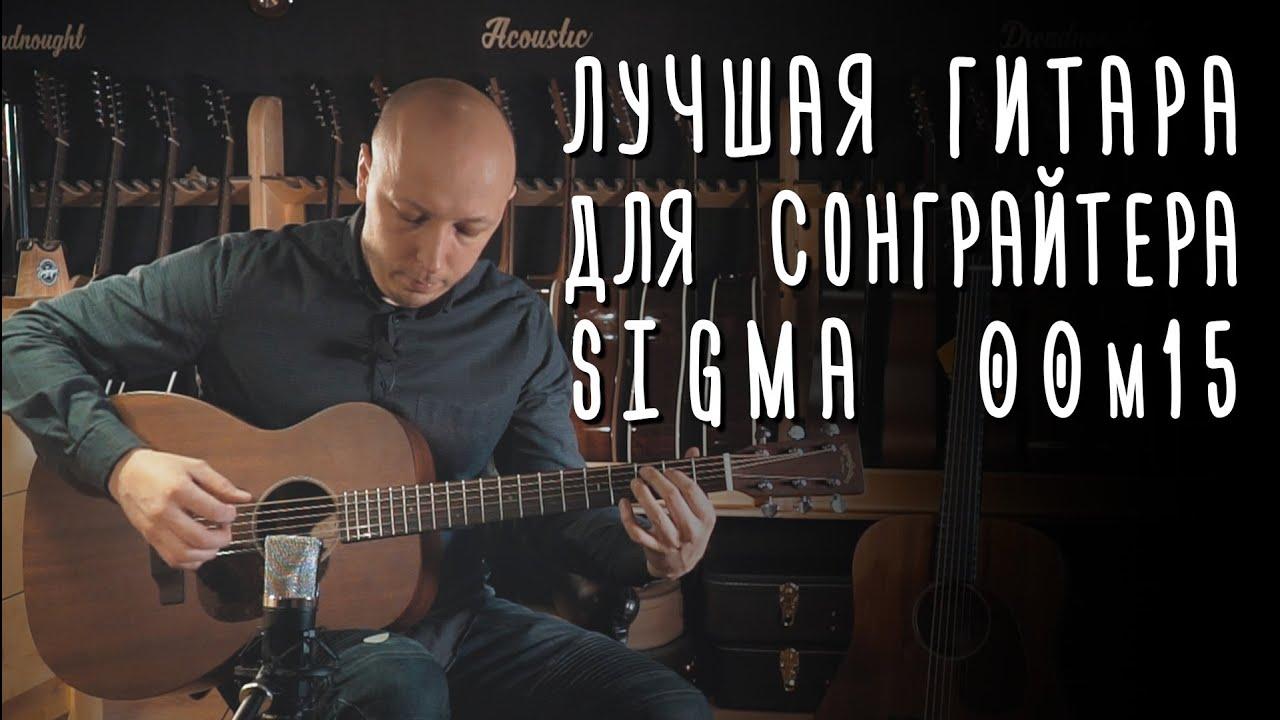 Идеальная гитара сонграйтера Sigma 00M-15 gitaraclub.ru