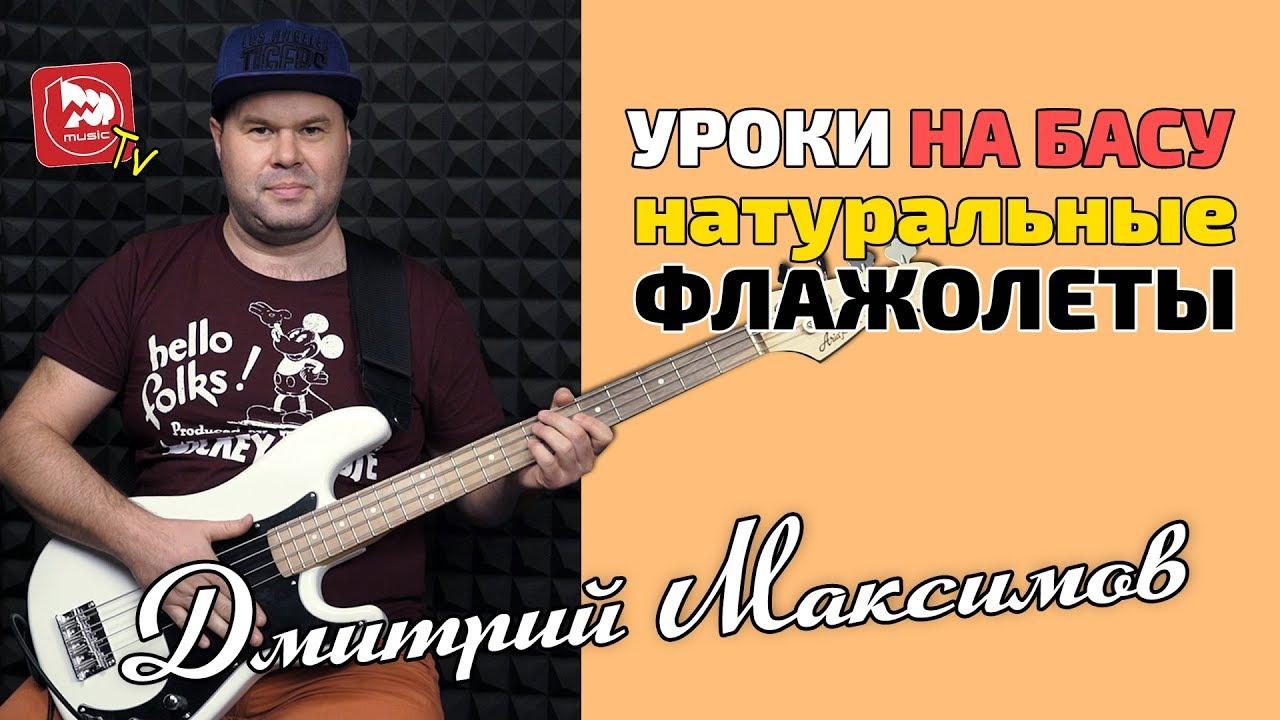 Играем на бас-гитаре Натуральные Флажолеты