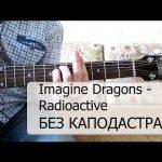 Imagine Dragons — Radioactive как играть БЕЗ КАПОДАСТРА