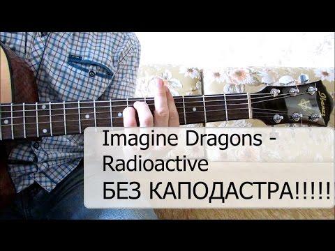 Imagine Dragons - Radioactive как играть БЕЗ КАПОДАСТРА