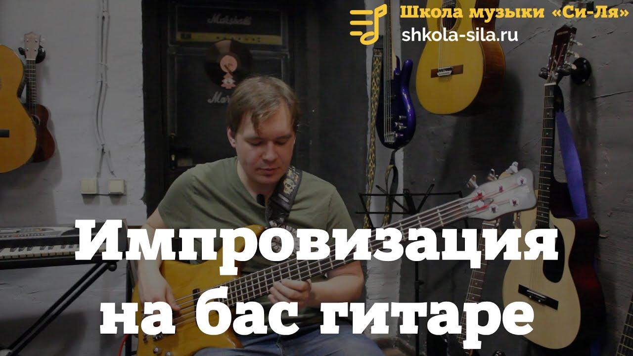 Импровизация на бас гитаре