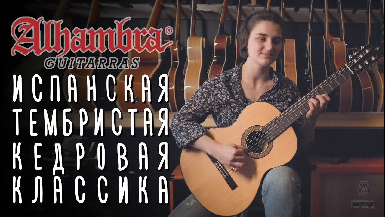 Испанская классическая гитара Alhambra, студенческий уровень gitaraclub.ru