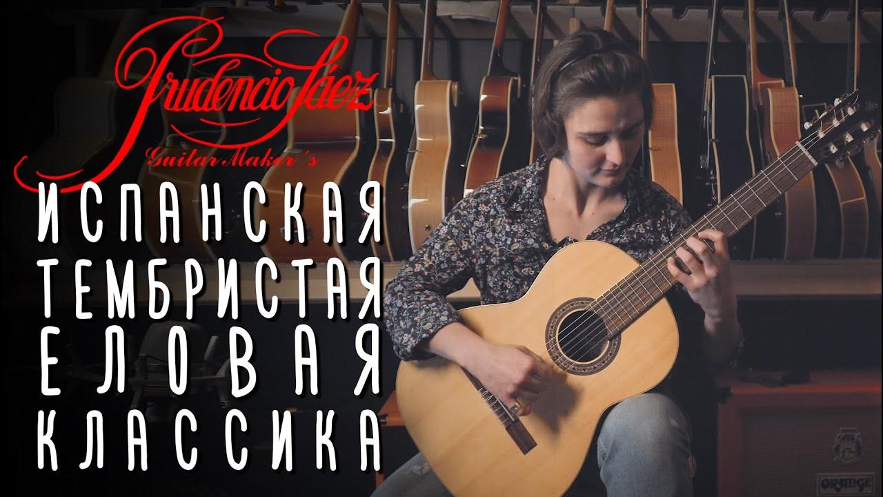 Испанская тембристая классика Ель gitaraclub.ru