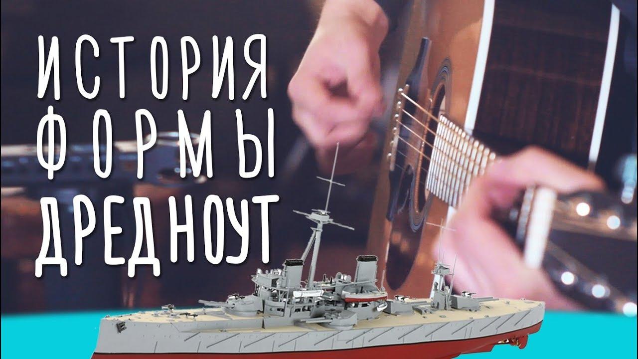 История формы дредноут. www.gitaraclub.ru