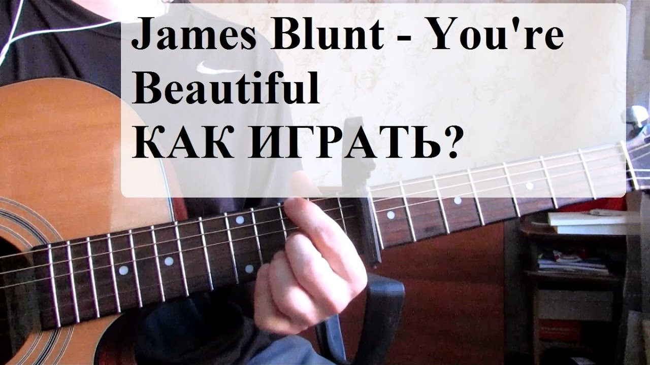 James Blunt - You're Beautiful как играть на гитаре