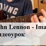 John Lennon - Imagine как играть на гитаре