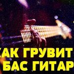 Как Грувить на бас гитаре