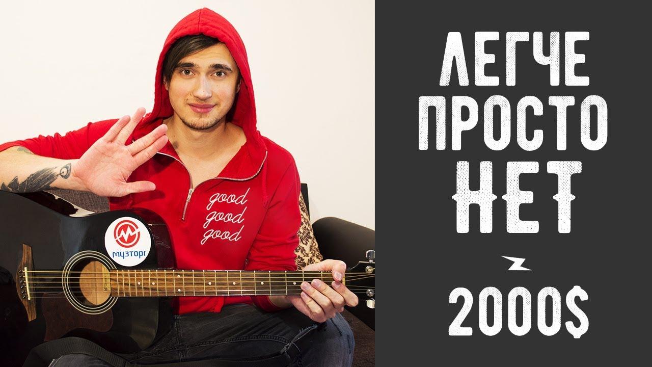 Как Играть 2000 БАКСОВ - ДИСПЕТЧЕРА Песня на Гитаре для Начинающих (3 Простых Способа)